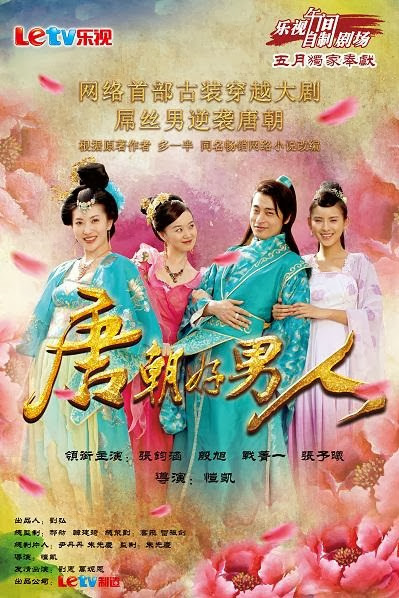 Mỹ Nam Đường Triều - Tang Dynasty Good Man