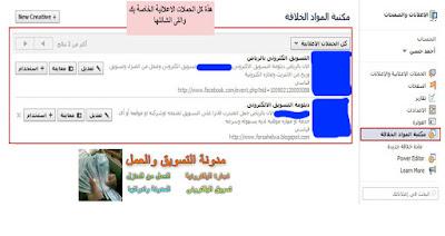كيفية أدارة حملتى الاعلانية الفيسبوك facebookg.jpg