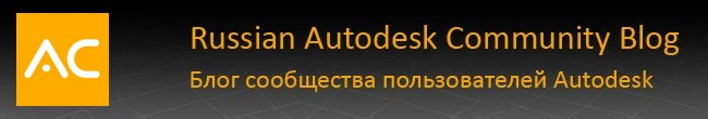 Russian Autodesk Community Blog