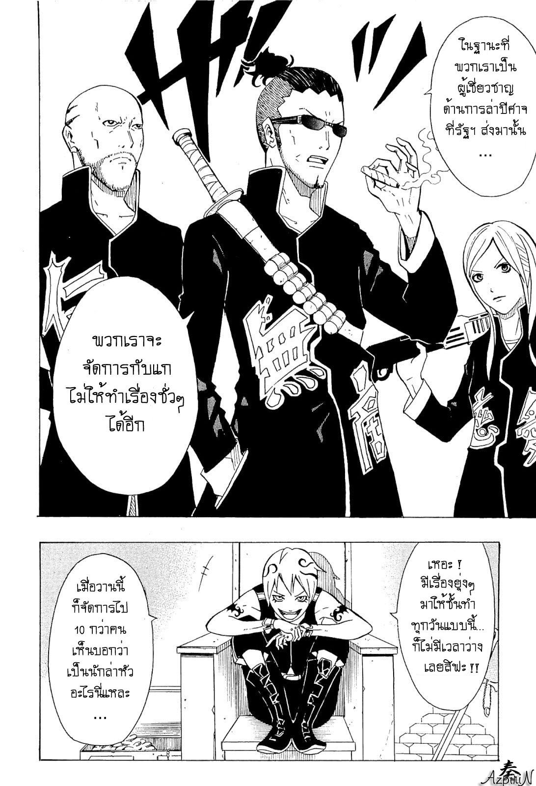 อ่านการ์ตูน Shirumashi Pilgrim 1 ภาพที่ 9