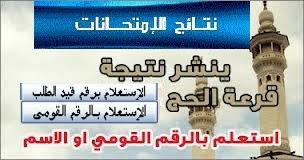 ننشر رابط نتيجة قرعة الحج محافظة دمياط ،بنى سويف ،الفيوم
