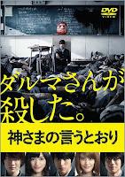 http://discoremovivelz.blogspot.com.br/2015/02/filme-kamisama-no-iu-toori-2014.html