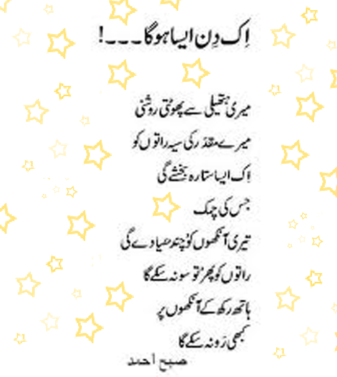 how to say how are you in urdu