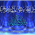 Free Download Wallpapers of Quran Al-Majeed Furqan Al-Hameed HD