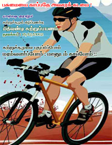 CYCLE RALLY