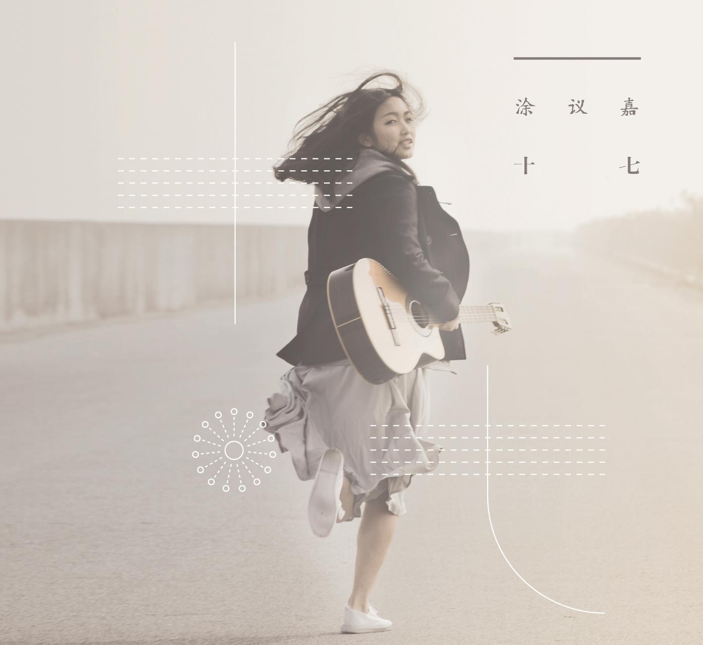 [Album] 十七 - 涂議嘉