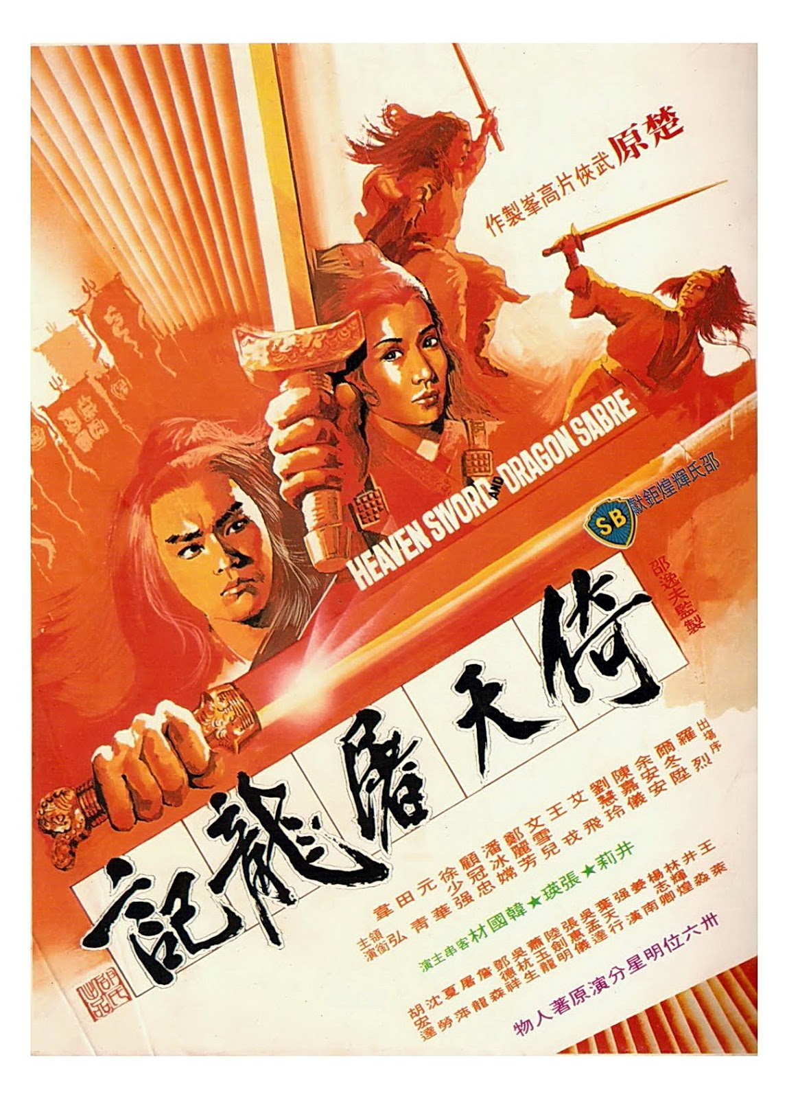 heaven sword and dragon sabre 2 1978 full movie