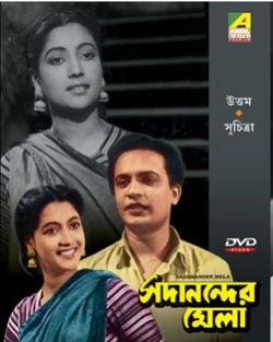Sadanander Mela (1954) - Bengali Movie