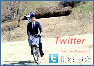 川添やすひろTwitter