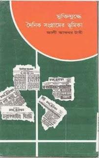 Sangram 1971 By Ali Akber Tabi
