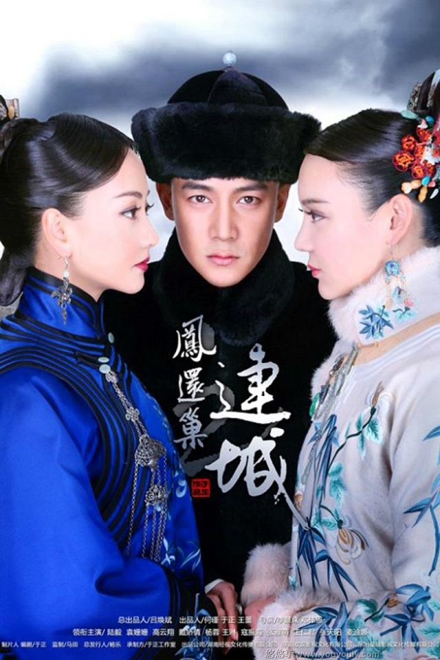 Cung Tỏa Liên Thành - Palace 3: The Lost Daughter (2014)