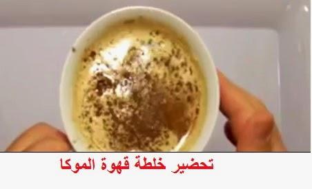 قهوة الموكا طريقة تحضير خلطة قهوة الموكا