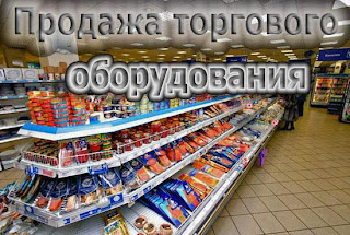 Фото продажа торгового оборудования