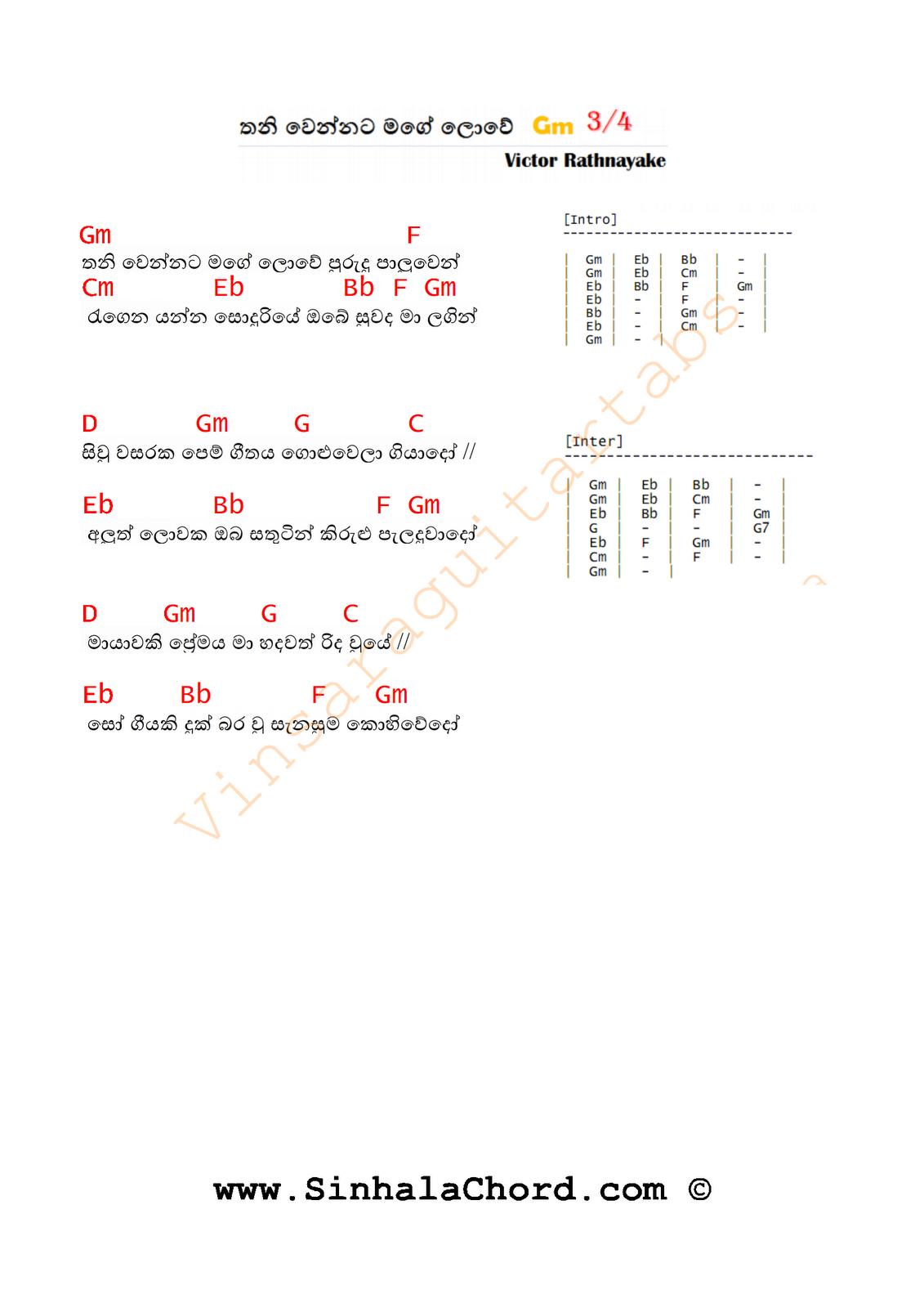Thaniwennata Mage Lowe Guitar Chords : Sinhala Guitar Chords:Sinhala Songs Chords:Guitar Tabs ...