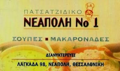 Πατσατζίδικο Νεάπολη