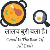 हिंदी कहानी - कढ़ाई ने बच्चा पैदा किया (Hindi Story - Fry Pan Gave Birth To Fry Pan)