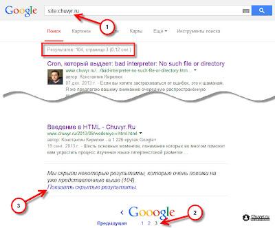 список проиндексированных страниц сайта в Google