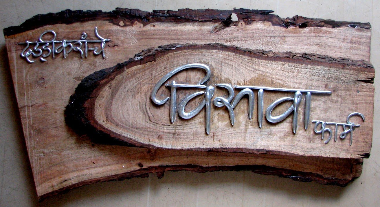 Wall murals and sculptures name plate painting for Mural name plate