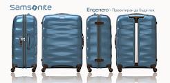 Samsonite представя Engenero - проектиран да бъде лек