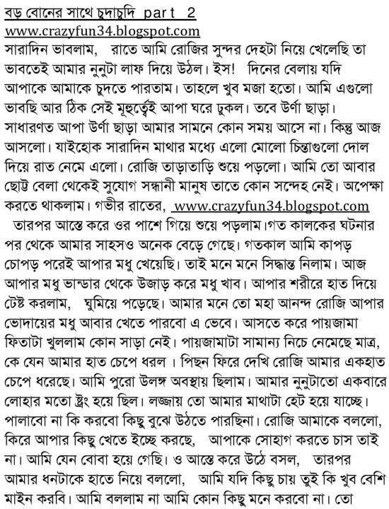 boro boner apur sathe chodachudi part 2 like our facebook page for