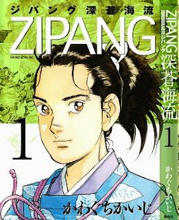 ジパング 深蒼海流 (Zipang – Shinsou Kairyuu) 第01巻 zip rar Comic dl torrent raw manga raw