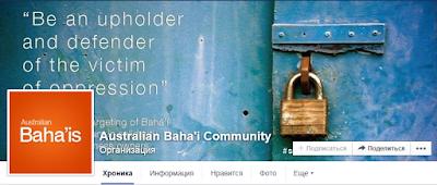 Австралийская община бахаи