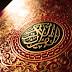 شركة تركية تبتكر قلما يقرأ ويفسر القرآن الكريم