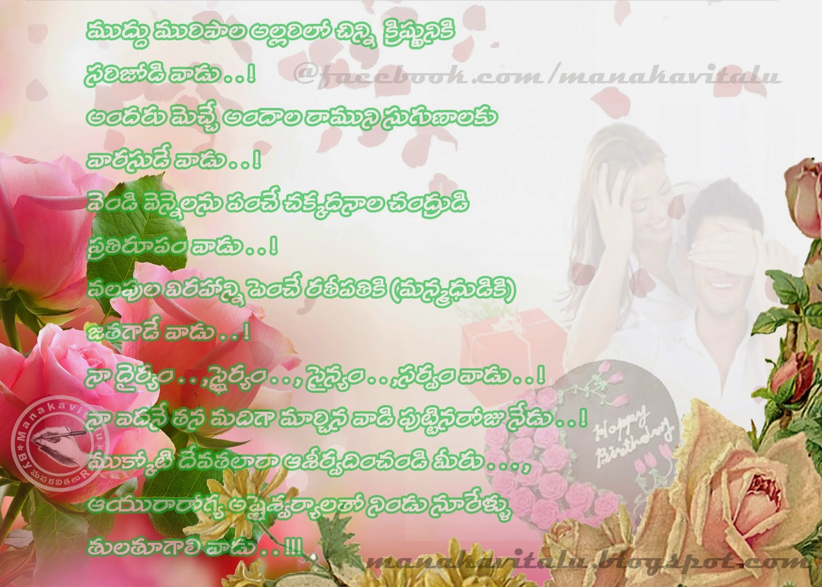 birthday wishes telugu kavithalu on images