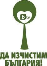 Чистим България един ден лого