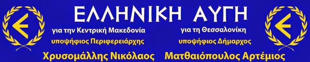 Ελληνική Αυγή για την Κεντρική Μακεδονία και τη Θεσσαλονίκη