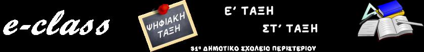 31ο Δ.Σχ Περιστερίου