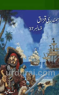 Amber Naag Maria Series Part 37 (Samundari Qazzaq) Urdu Novel by A Hameed