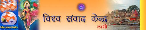 Vishwa Samvad Kendra, Kashi