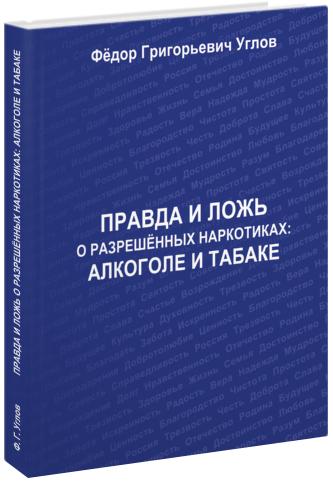 Углов Ф.Г. Правда и ложь о разрешённых наркотиках: алкоголе и табаке
