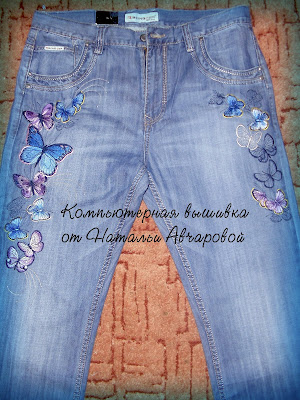 Вышивка джинсы бабочка