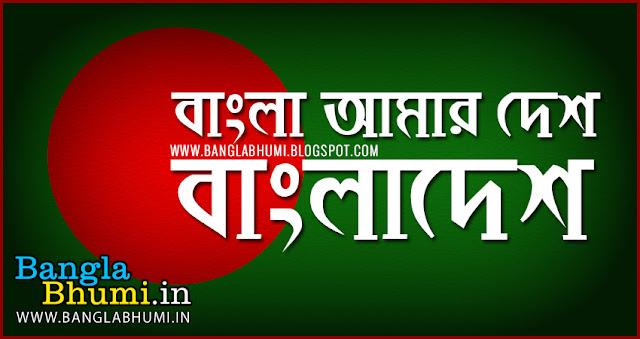 Bangladesh Bijoy Dibosh Picture in Bengali