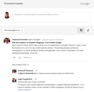 Комментарии Google+ на Blogger