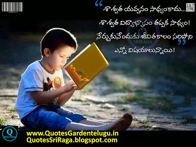 Best Telugu Educational Life Quotes with images - Best Telugu Quotes - Inspirational Telugu Quotes - Life Quotes with images - Best Telugu Inspirational Quotes with images - Top telugu quotes with images