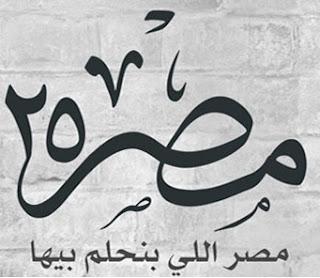 قناة مصر 25 بث مباشر طوال اليوم أون لاين