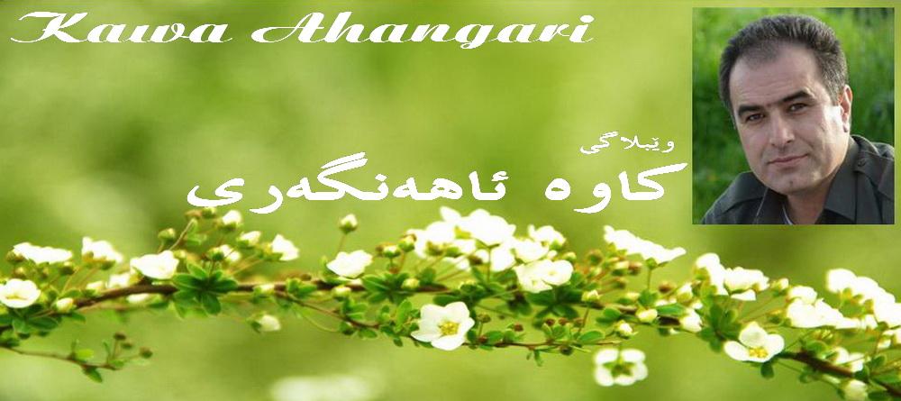 Kawa Ahangari