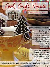 Εορταστικό τεύχος COOK CRAFT CREATE!!!