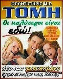 ΦΡΟΝΤΙΣΤΗΡΙΟ ΤΟΜΗ