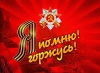 """""""Праздник со слезами на глазах..."""" 70-летию Победы посвящается"""