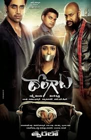Dongaata Telugu Movie 2015 Review