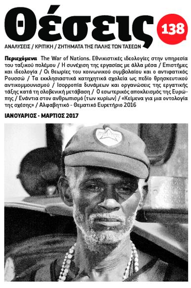 ΘΕΣΕΙΣ, ΤΕΥΧΟΣ 138, ΙΑΝΟΥΑΡΙΟΣ-ΜΑΡΤΙΟΣ 2017