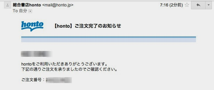 honto受注メール