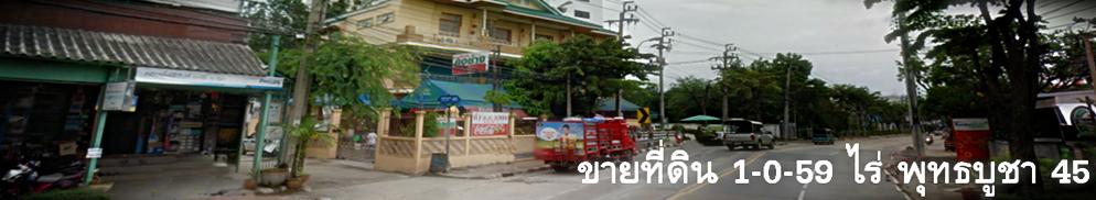 ขายที่ดินพุทธบูชา 1-0-59 ไร่ ซอยพุทธบูชา45