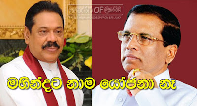 President Maithripala Sirisena insists Mahinda Rajapaksa will not get nominations for polls