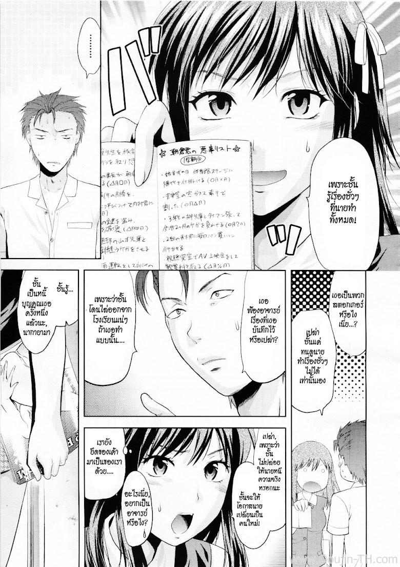 อยากอ่านแต่ไม่กล้าขอ - หน้า 7