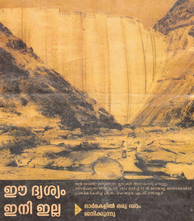 Idukki India  city images : Very Old and Rare Photos, Pictures of Kerala, India: Idukki Dam 1974